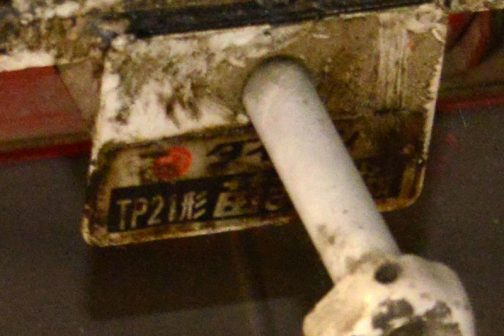 拡大してみます。 ダイキン TP21形苗まき機 と書いてあるのではないでしょうか? なんと!スター・三菱の機械ではなく、隣のフロート式動力苗まき機(ひも苗式)ヤンマーFP2Aのご先祖様、ダイキン・ヤンマーの動力苗まき機(ひも苗式)TP21形じゃないですか!!!たまたま「後でよくみてみよう」と写真を複数撮っていたのがこの発見に繋がりました。