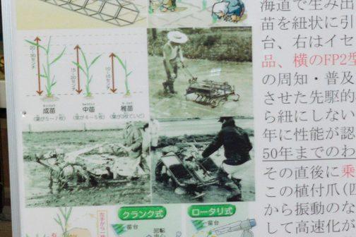 先ほどのキャプションを拡大してみます。 見にくいですが、4つの写真のうち、上右が成苗田植機(スター・三菱)だそうです。そして、下左の写真が苗まき機(ダイキン・ヤンマー)で、今日の主役、FP2Aの先祖に当たるそうです。ついでに下右の写真はイセキのひも苗式稚苗田植機だそうです。