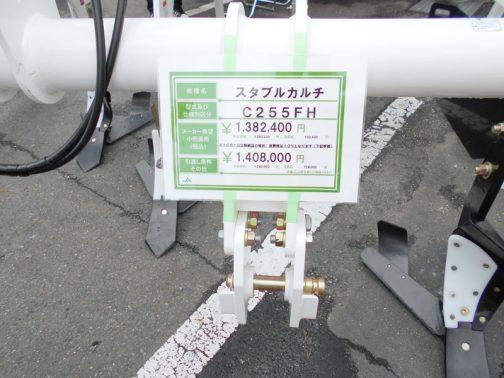 スタブルカルチ C255FH 消費税8% ¥1,382,400 消費税10% ¥1,408,000