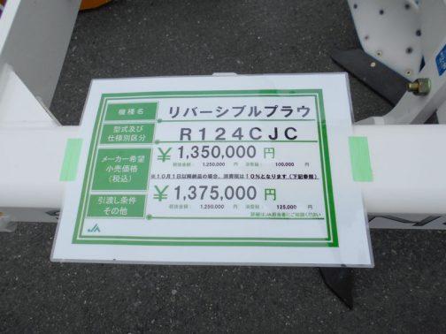 リバーシブルプラ R124CJC 消費税8% ¥1,350,000 消費税10% ¥1,375,000