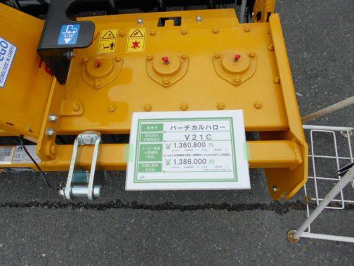 バーチカルハロー V21C 消費税8% ¥1,360,800 消費税10% ¥1386,000