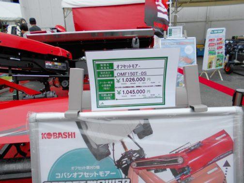 コバシ オフセットモア OMF150T-0S 消費税8% ¥1,026,000 消費税10% ¥1,045,000