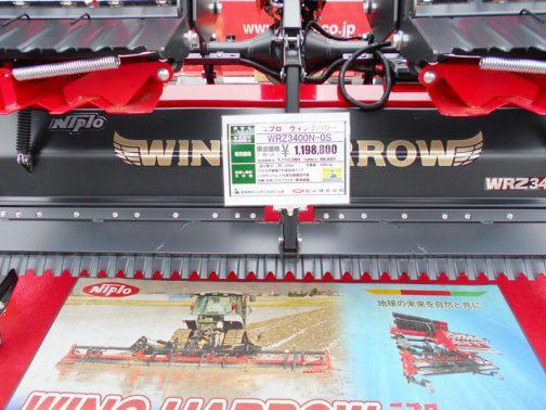 ニプロ ウイングハロー WRZ3400N-0S 消費税8% ¥1,198,800 適応馬力 30~60ps 作業幅340cm ワイドな作業幅で作業能率アップ。ニプロヴィジョンで作業状態確認可能。内側・外側ソイルスライダー標準装備