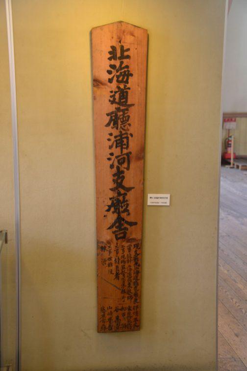 北海道庁浦河支庁舎 中に多くはないですが展示物が並んでいます。