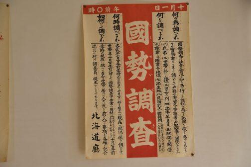 しかし、それがとってもわかりやすい。必要なことが気になる順番に書かれていて、国勢調査で惹き付けられて読み進めるとすべてがわかる感じ。漢字は難しいですけどね。