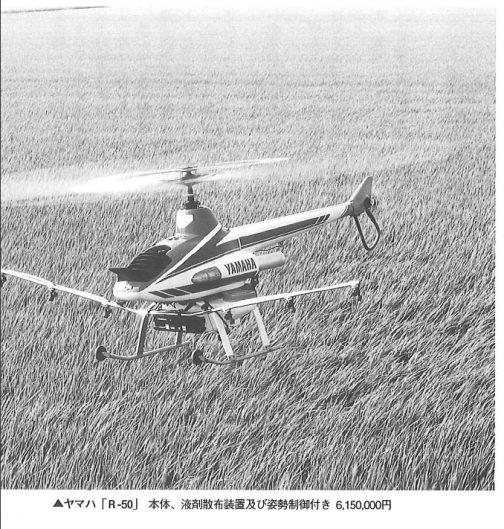 この記事でのもう一つの収穫はヤマハの機体です。R-50という機体があったんですね。こちらの誕生年は明快で、記事には平成3年に実用化されたとありますので1991年生まれということになります。こちらはR-MAXやFAZERで見慣れた形・・・30年近く前にこのデザインで出していたんですねぇ・・・ヤンマーが模型を引きずっていたというより、ヤマハが進んでいたということなのでしょうね。 しかも、お値段はすべて込みの615万円とKG135Ⅱよりかなり安いです。