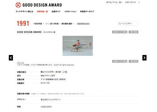 R-50の先進デザインはグッドデザイン賞商品デザイン部門にも選出されたそうです。こちらのほうでは価格が480万円となっています。本体のみの価格なのでしょうね。