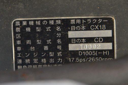 車輛の型式は日の本CD、エンジンはクボタD1005ということがわかります。 手元の資料で調べてみると、小型自動車型式認定番号は日の本CDとして農1893号ということがわかりました。平成5年、1993年登録です。