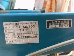 探し当てたのはこれ。 小型特殊自動車 運輸省型式認定番号 農1304号 三菱 MS70A