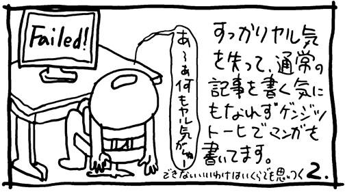 すっかりヤル気をうしなって、通常の記事を書く気にもなれず、現実逃避でマンガを描いてます。