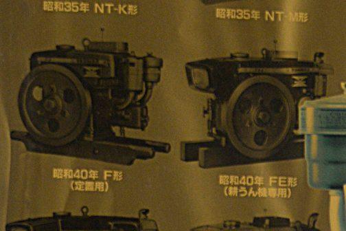 昭和40年F形(定置用)/昭和40年FE(耕うん機専用)形