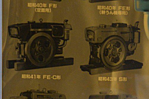 昭和41年FE-C形/昭和43年S形