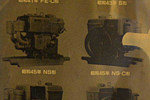 昭和45年NS形/昭和45年NS-C形