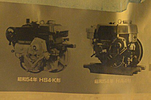 昭和54年HS4-K形/昭和54年HA4形