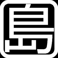 水戸市大場町・島地区農地・水・環境保全会便り