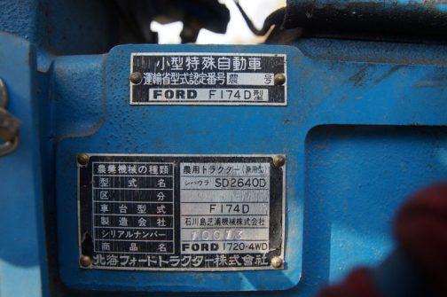 残念ですが運輸省型式認定番号はブランクでした。しかし、重要な情報が下の銘板に書かれています。 農業機械の種類 農用トラクター(乗用型) 型式名 シバウラ SD2640D 区分 - 車台型式 F174D 製造会社 石川島芝浦機械株式会社 シリアルナンバー - 商品名 FORD 1720・4WD 北海フォード株式会社 このFORD1720はシバウラSD2640Dだったんです。