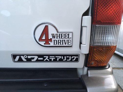 もしかしたら自分の乗っているクルマが4WDだとすっかり忘れていて、ヌカルミにハマった時も4WDに入れることに気がつかない人がいるかもしれません。でも、それなら室内に貼っておけば済むことで、このように外部に見えるように・・・というのは自分以外の人に見せるためとしか考えられません。