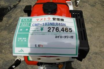 ↑ クリックで拡大します こちらもお口直しにマメトラ管理機 CMP-183NB,R45N ¥276,465なり