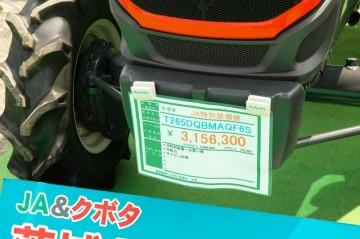 ↑ クリックで拡大します T265DQBMAQF6S 26馬力キャビン仕様JA特別装備 ¥3,156,300