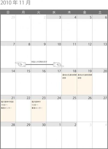11月の日程です