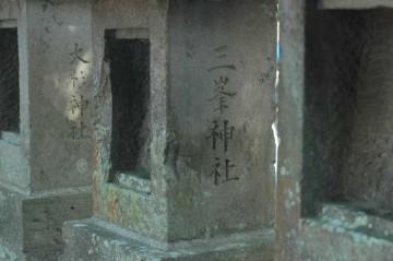 三峰神社の文字の後ろに、大杉神社と言う字が見えます。茨城県稲敷市(旧稲敷郡桜川村)阿波にある神社のことでしょうか?