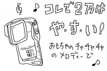 オモチャのチャチャチャのメロディーで!ゴロが悪いので便宜上2万円としています。