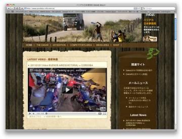 日本語のWEBサイトもできていいます。