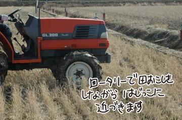 ロータリーをおろして、田んぼを耕しながら端っこへ近づいていきます。
