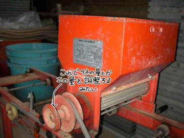 調整部分はこの丸い大きなノブ一つ。シンプルな機械です。そういえば種まきゴンベ君といい、農機具は「赤」が多いですね。