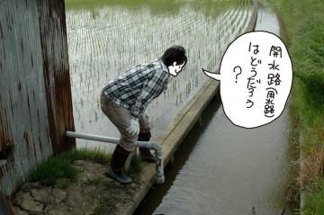 農地水活動は色々な施設(この場合の施設とは、田んぼや、用水路や、水を汲み上げるポンプ場などです)の点検も自分たちですることになっています。開水路とはオープンエアーだという意味で、パイプの中を水を通すのと区別する言葉みたいで、用水路のことです。