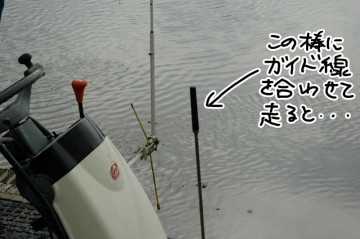 田植機の先端の中心に立っている、この棒をガイド線に合わせているのです。