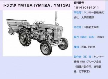 年表によると、1960年YM12A 耕耘機発売から2年で乗用トラクター発売