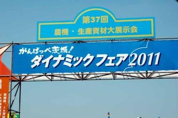 ダイナミックフェァ2011