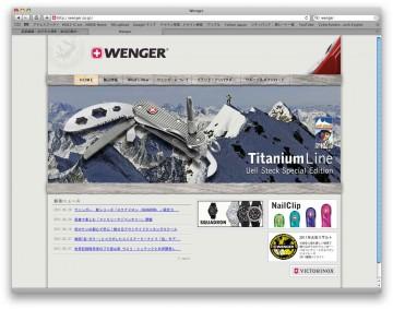 wenger WEBサイト