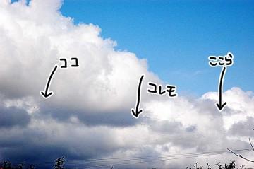 コントラストをキツくしてできるだけ見えやすいようにしてみました。雲の下のほう、虫のように見えるのは全部鳥です。風の中の紐か水の中の水草のようにたなびいています。クリックで拡大します。