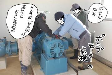 揚水ポンプ、モーターの点検