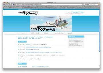 茨城県ドクターヘリのWEBサイト