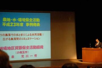 茨城県農林水産部長賞 納場地区資源保全活動組織(小美玉市)