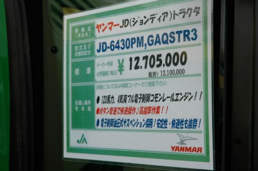 JD-6430PM_GAQSSTR3