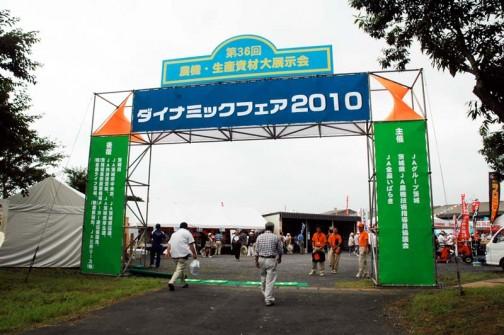 2010年のダイナミックフェア ゲート