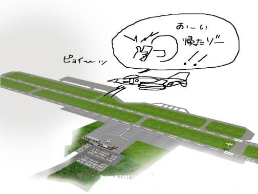 茨城空港に「帰るコール」か?
