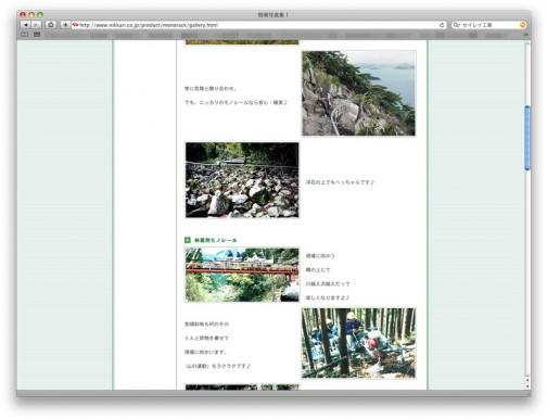 同じく果樹園用モノレールの「ニッカリ」 現場写真シリーズおもしろいです。というよりやっぱり怖い・・・浮き石もヘッチャラって書いてありますがどういうことなんでしょう?固定しなくても大丈夫ってことなのかな?