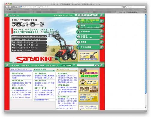 三陽機器株式会社のWEBページスクリーンショット