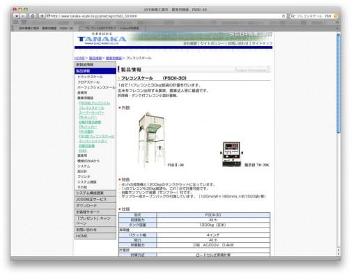 株式会社 田中衡機工業所WEBページより フレコンに詰めたい時もあれば紙袋に詰めたい時もあって両方対応というわけですね!