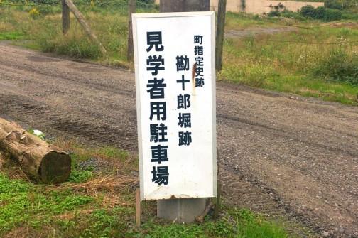 間違いない!勘十郎堀に我々は近づいた。