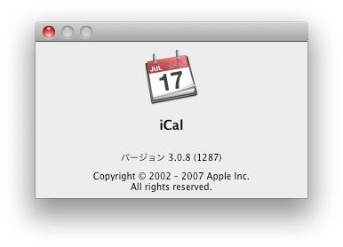マッキントッシュに標準でついているカレンダーソフト iCal