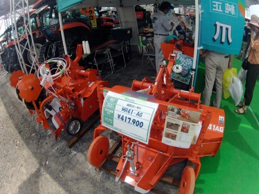 クボタ 成形ロータリ MR41-AG 価格¥417900