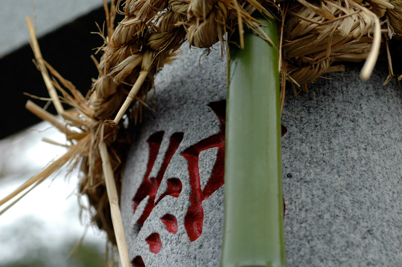 霜月御神守の日はしめ縄飾りを作っても紙垂(しで「イナズママークの白いビラビラ」)は無し。どうしてなんだろ?