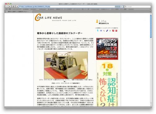 戦争から里帰りした国産初のブルドーザー 静岡県の伊豆半島にあるコマツ・テクノセンター。ここに戦争から里帰りした国産初のブルドーザーが展示されている。灰緑色の小柄なブルドーザー。戦時中の昭和18年(1943年)7月、石川県の小松製作所栗津工場で製造された「G40」だ。ラジエータ正面に金色の碇のマークが誇らしげに付いているのは、海軍の設営隊として飛行場建設に従事したから。このG40、数奇な歴史を経て、いまはコマツ・テクノセンターの正面玄関で静かに訪問者を待っている・・・・大変おもしろいです 是非読んでみてください