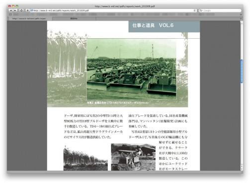 そのレポートによればインターナショナルトラクターは軍事用に転用され、この写真のように大量に戦場に送られたそうです。